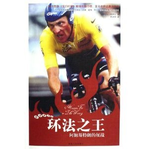 9787225027975: Lance Armstrong's War(Chinese edition)