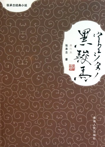 9787225037844: The black horse (Chinese Edition)