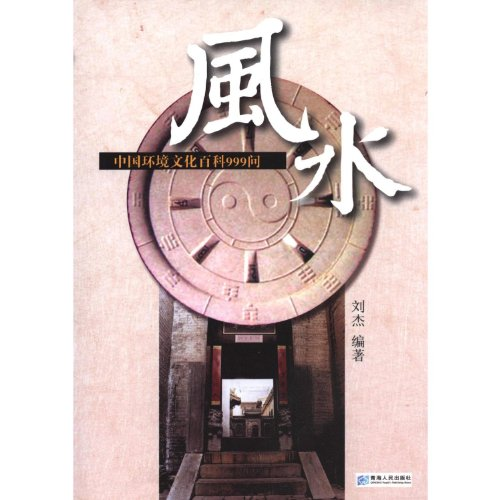 The genuine Special] feng shui China Environmental Culture Encyclopedia 999 Q (Green River)(Chinese...