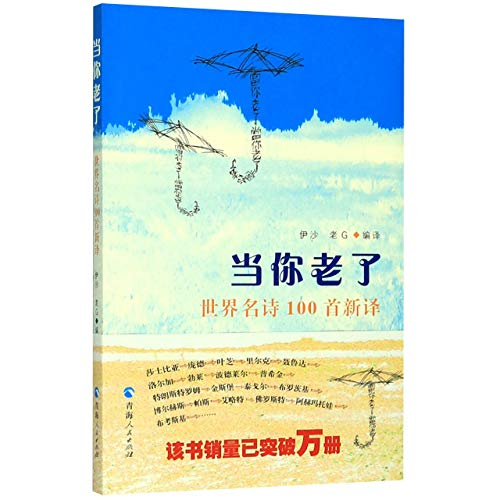 When you get older: World famous poem 100 New Translation(Chinese Edition): BEN SHE.YI MING
