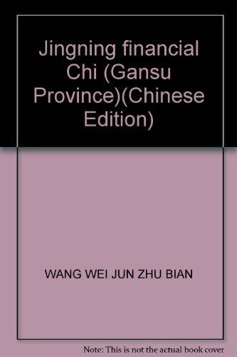 9787226022535 - WANG WEI JUN ZHU BIAN: Jingning financial Chi (Gansu Province)(Chinese Edition)(Old-Used) JING NING CAI ZHENG ZHI ( GAN SU SHENG ) - 书