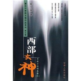 Western Goddess ( famous writer Chen Yufu works series )(Chinese Edition): CHEN YU FU