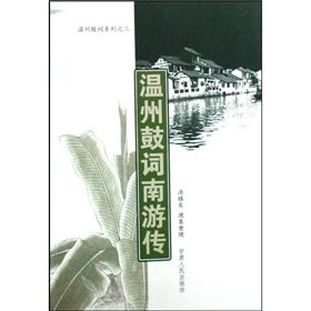9787226037430: Wenzhou Guci Series: Wenzhou Guci traveled south pass(Chinese Edition)
