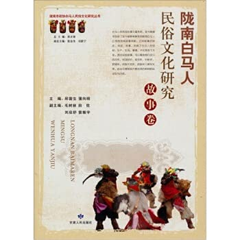 The Longnan White Horse Folk Culture Studies: Story Volume(Chinese Edition): QIU LEI SHENG DENG