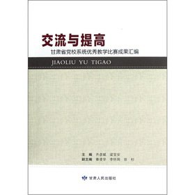 Exchanges and improve: Gansu Provincial Party School system of outstanding teaching game ...