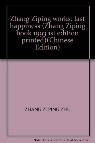Zhang Ziping works: last happiness (Zhang Ziping book 1993 1st edition printed)(Chinese Edition)(...