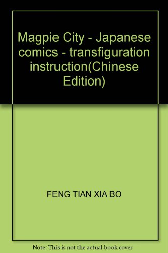 Magpie City - Japanese comics - transfiguration instruction(Chinese Edition): FENG TIAN XIA BO