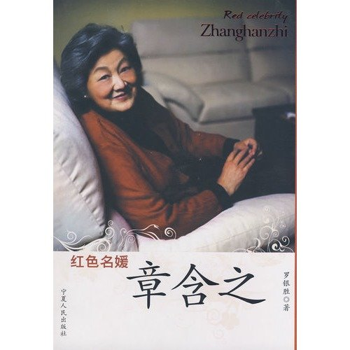 9787227041030: red ladies chapter containing the(Chinese Edition)