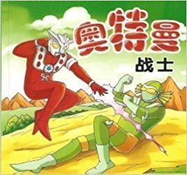 9787228061938: New century children phonetic Cartoon Books gourd Seven Brothers Spring and Autumn Bookstore liberal arts(Chinese Edition)
