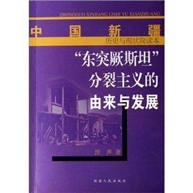 9787228111756: East Turkistan separatist Origin and Development (paperback)(Chinese Edition)