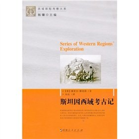 Western archaeological mind Stein (Paperback)(Chinese Edition): AO LI ER. SI TAN YIN