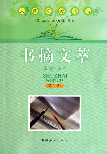 Shu Zhai Wencui [Paperback](Chinese Edition): DONG RUN