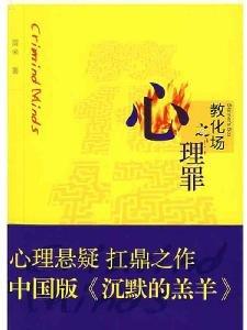 9787229001759: psychological crime 2: Civilization games [Paperback]