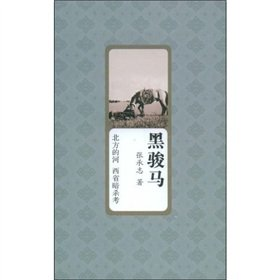 9787229002831: black horse [hardcover](Chinese Edition)