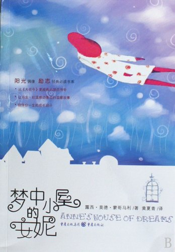 9787229002954: Annes House of Dreams (Chinese Edition)
