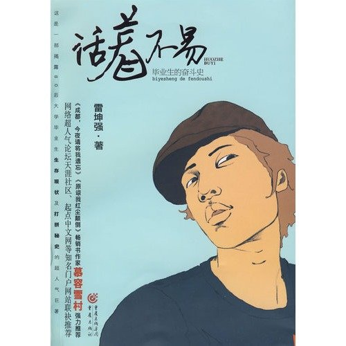 9787229006389: alive is not easy [Paperback](Chinese Edition)