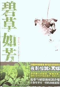 Bicao such as aromatic: YE YING JING HU ZHU