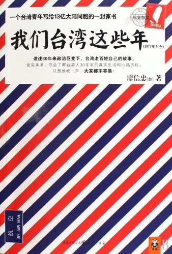 9787229012755: These Years in Taiwan (Since 1977): A Letter was Written to 1.3 Billion Mainland Chinese People by A Taiwanese Youth (Chinese Edition)