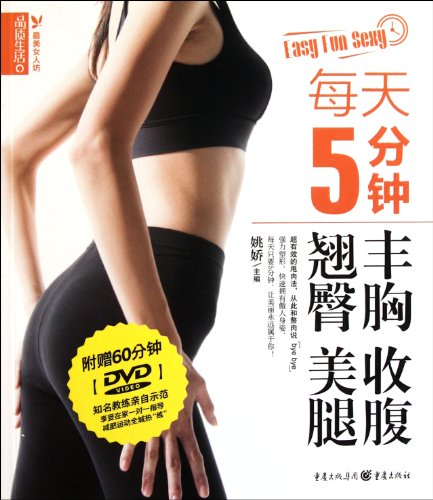 9787229015459: Breast Enhancement, Abdomen Withdrawing, Hip-upwards: Everyday Five Minutes (Chinese Edition)