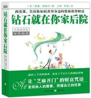 diamond in your backyard (Classic Illustrated)(Chinese Edition): MEI)LU SAI KANG WEI ER WANG LIN LI...