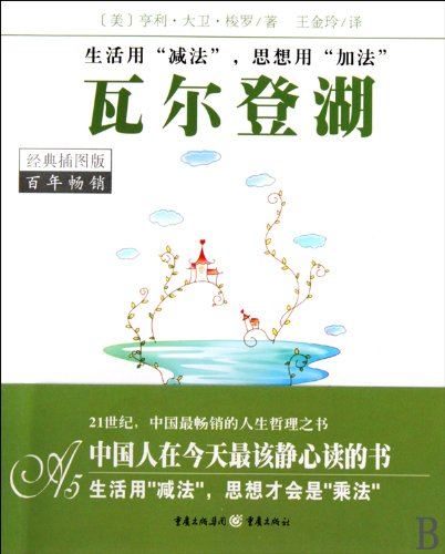 9787229019266: Walden - Classic Illustrated Edition (Chinese Edition)