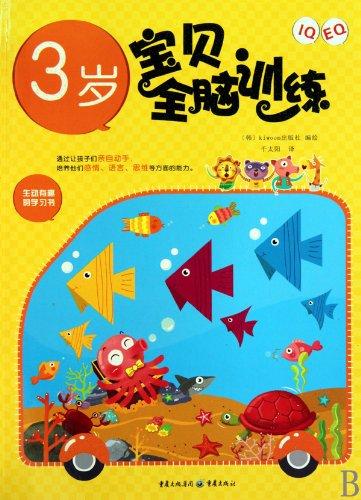 IQ + EQ baby whole brain training.: HAN)SONG XIU JING