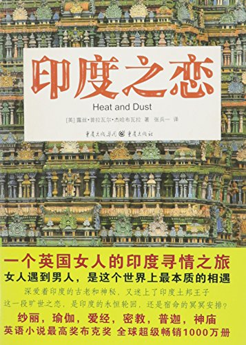 Love India(Chinese Edition): YING) LU SI