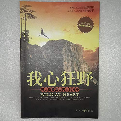 Wild at Heart: A man must live: MEI )YUE HAN