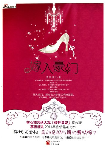9787229029753: Marry into the Purple (Chinese Edition)