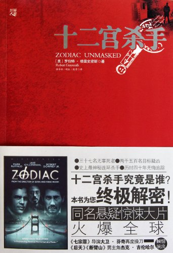 Zodiac Unmasked (Chinese Edition)
