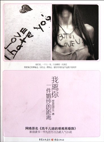 9787229032951: I leave you a wedding- dress distance (Chinese Edition)