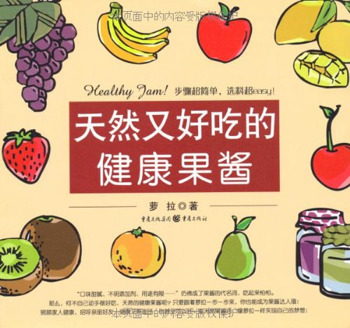 Natural and delicious healthy jam(Chinese Edition): ZHU ZHE