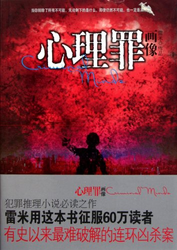 9787229034528: Portrait of Psychological Crime (Chinese Edition)