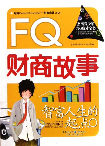 9787229042646: FQ (Financial Quotient) Storiesto a wealthy life (Chinese Edition)