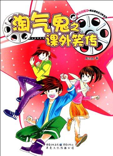 Genuine HD naughty joke of extracurricular Zhou Zhiyong 9787229044015 Chongqing Publishing House(...