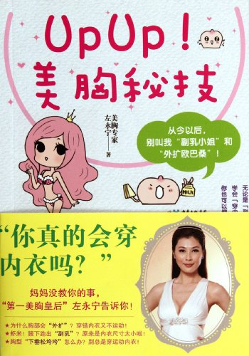 Special HDUPUP! Breast Cheats left Yongning 9787229048167 Chongqing Publishing Group(Chinese ...