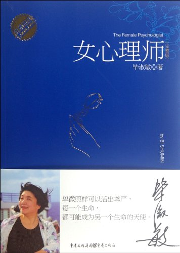 9787229048334: Woman Consulting Psychologist (Chinese Edition)