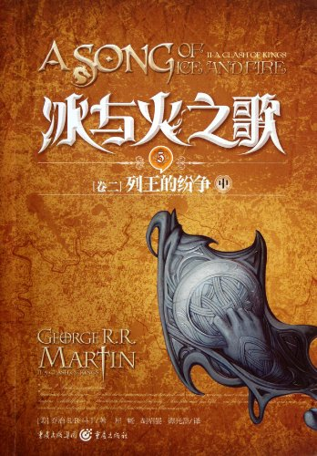 9787229049294: (Volume II) A Song of Ice and Fire: A Clash of Kings book two -- 5 (Chinese Edition)
