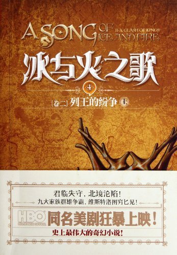 9787229049300: (Volume II) A Song of Ice and Fire: A Clash of Kings book two -- 4 (Chinese Edition)