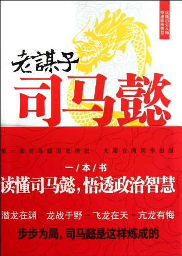 9787229049898: Old Bird Sima Yi (Chinese Edition)