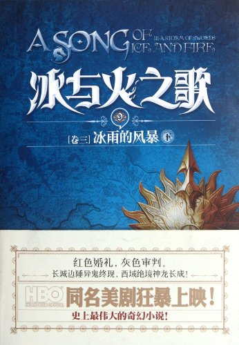 9787229050986: The Song of Ice and Fire (Book 3) A Storm of Swords-9-Vol 3 (Chinese Edition)
