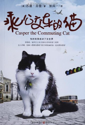 Bus cat(Chinese Edition): YING ) SU SHAN FEN DENG
