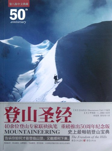 Genuine HD Mountaineering Bible Mountaineering Association (MountaineersClub) 9787229055448(Chinese...