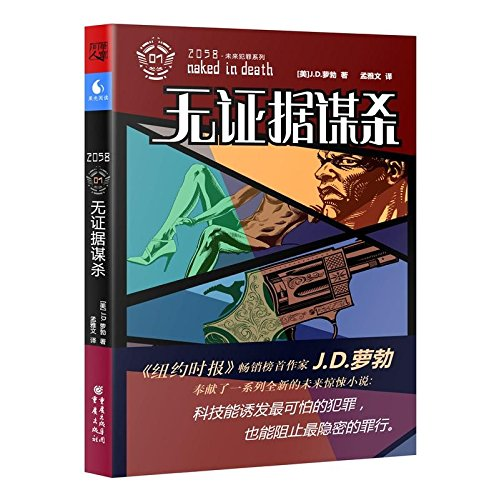 There is no evidence of murder(Chinese Edition): MEI ) J D LUO BO