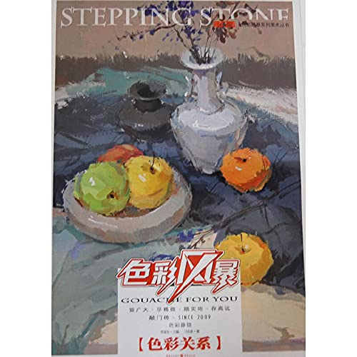 Color Still Life [color relations] - Color Storm(Chinese Edition): DIAO YONG XIN