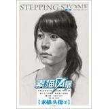 9787229057916: Stepping stone Books Sketch Sketch Art Storm Storm series : portrait sketch ( 3 )(Chinese Edition)