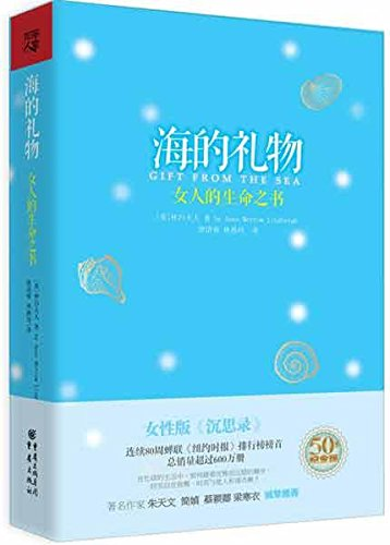 Gift of the sea: a woman's book of life(Chinese Edition): Anne Morrow Lindbergh