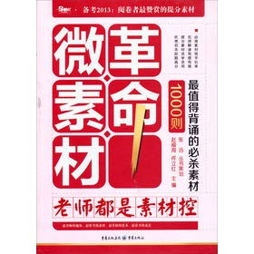 1000 worth recite slay material micro material revolution: teachers are material control(Chinese ...