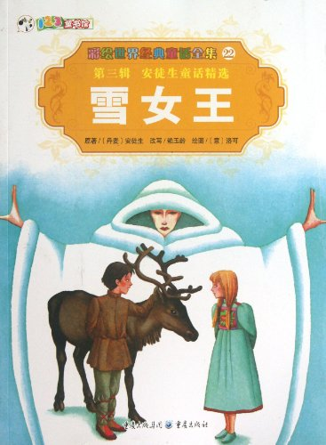 9787229064648: The Snow Queen (Chinese Edition)