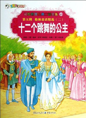 9787229065706: Twelve Dancing Princesses (Chinese Edition)
